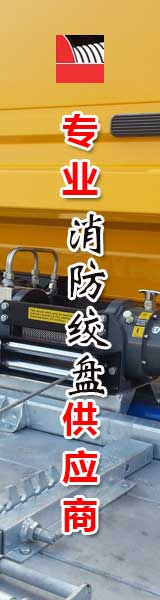 消防救援绞盘 - Fire Rescue Winches